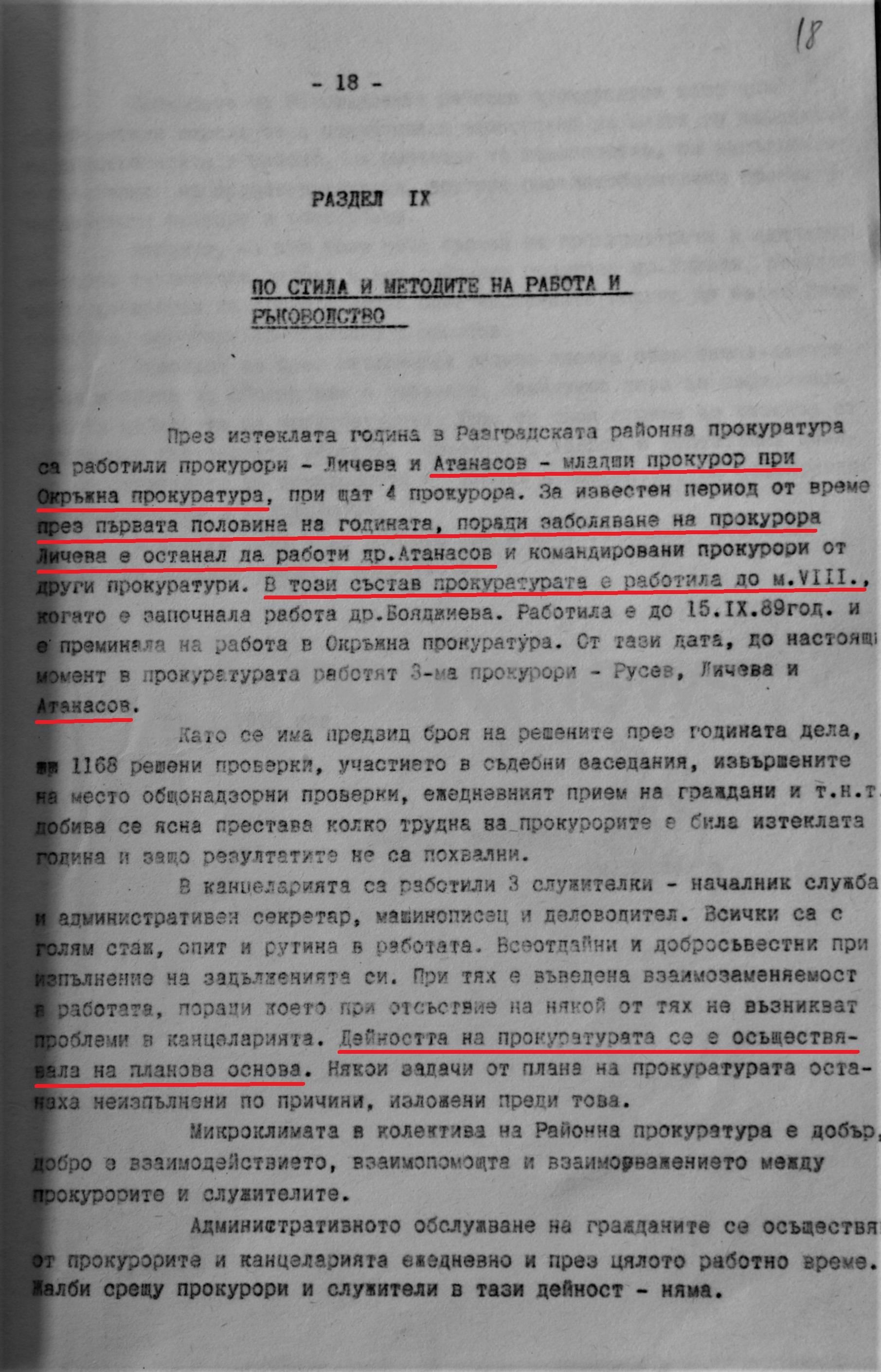 Атанас Атанасов е бил единственият прокурор в Районна прокуратура-Разград през първата половина на 1989 г.