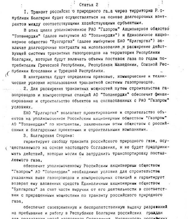 Газовото съглашение, подписано от Софиянски пролетта на 1997 г.`-1