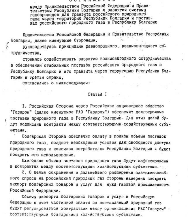Газовото съглашение, подписано от Софиянски пролетта на 1997 г.