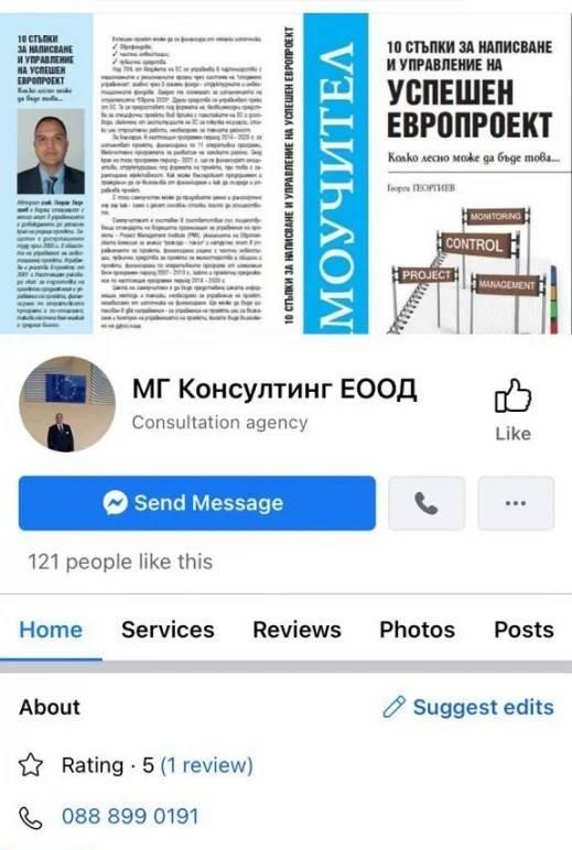 Георги Георгиев предлага услугата спасяване от КПКОНПИ