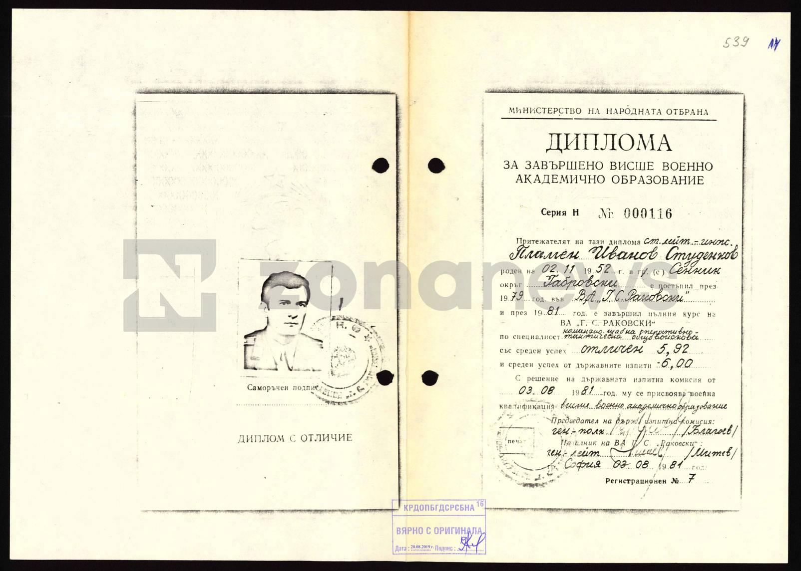 Дипломата на Пламен Студенков от ВНВУ