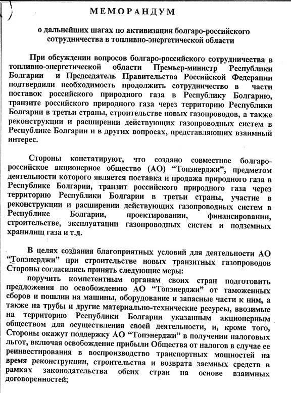 Меморандум, подписан от правителството на Виденов за активизация на българо-руското сътрудничество в енергийната сфера