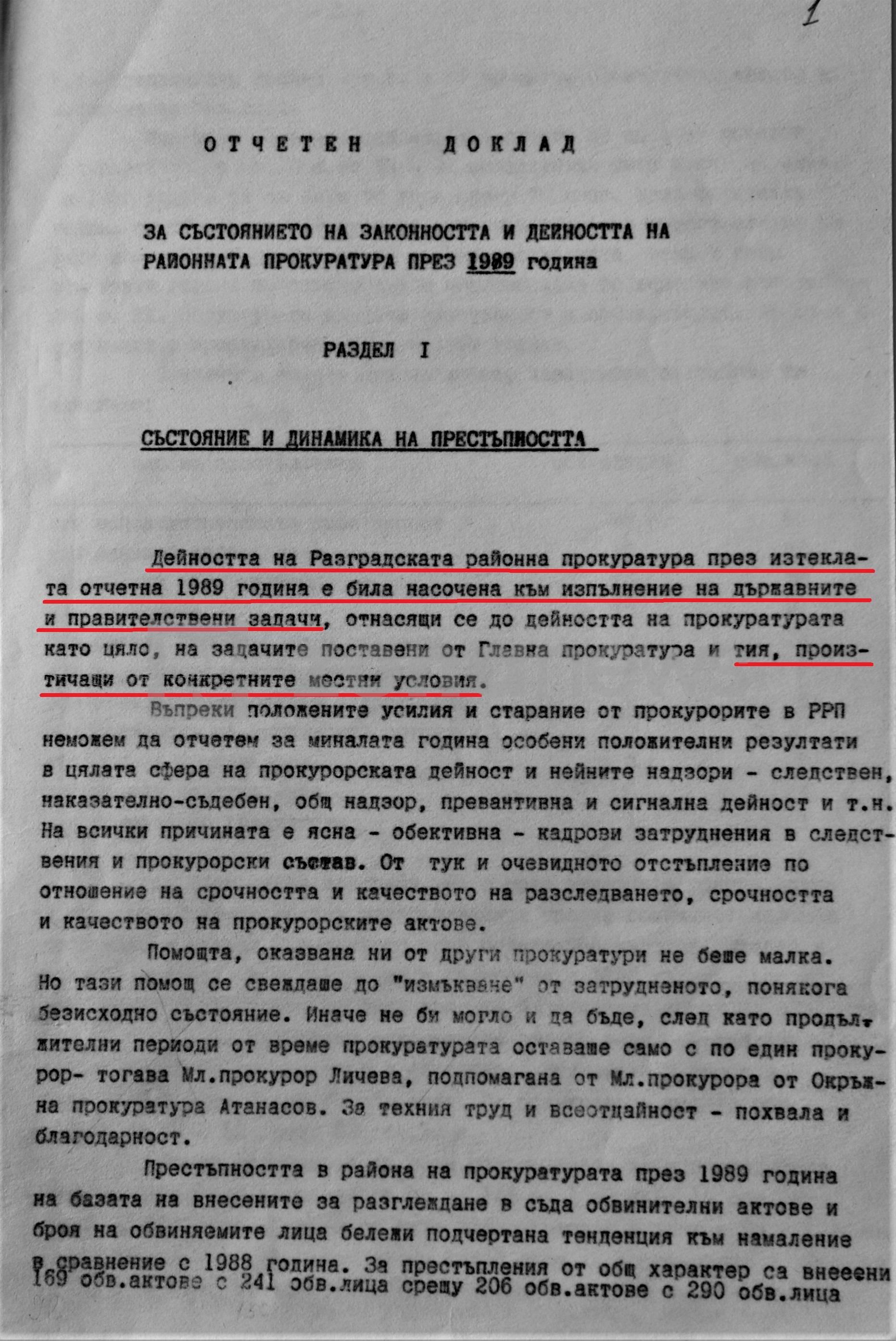Отчетен доклад на Районна прокуратура-Разград за 1989 г.
