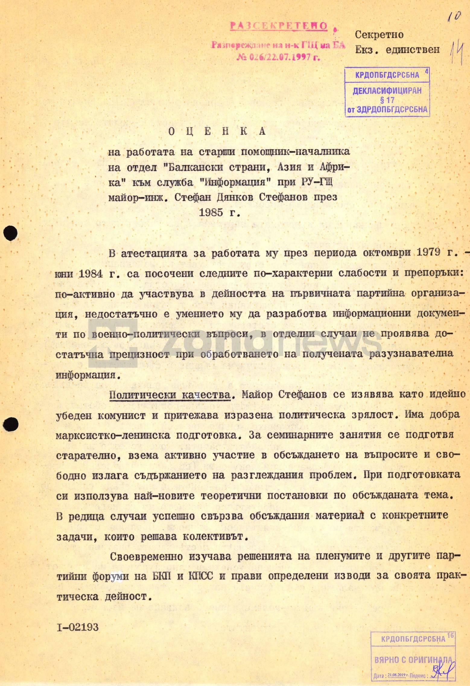 Оценка за работата на Стефан Дянков Стефанов в РУ-ГЩ за 1985 г.