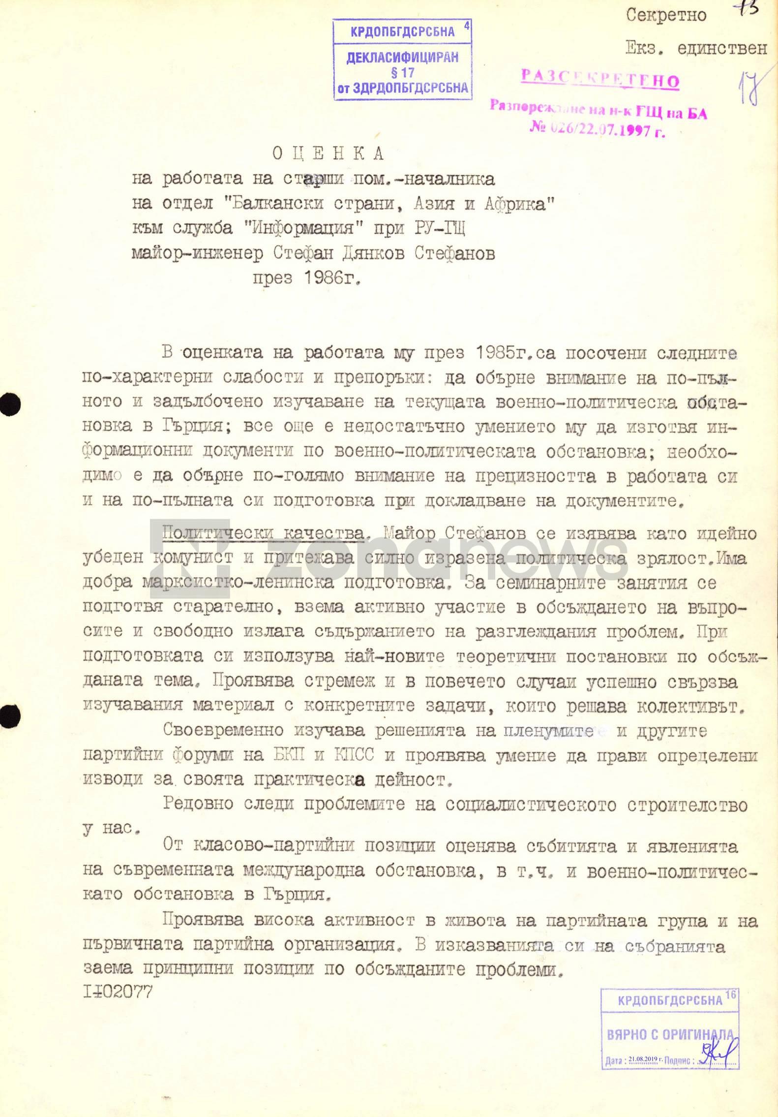 Оценка за работата на Стефан Дянков Стефанов в РУ-ГЩ за 1986 г.
