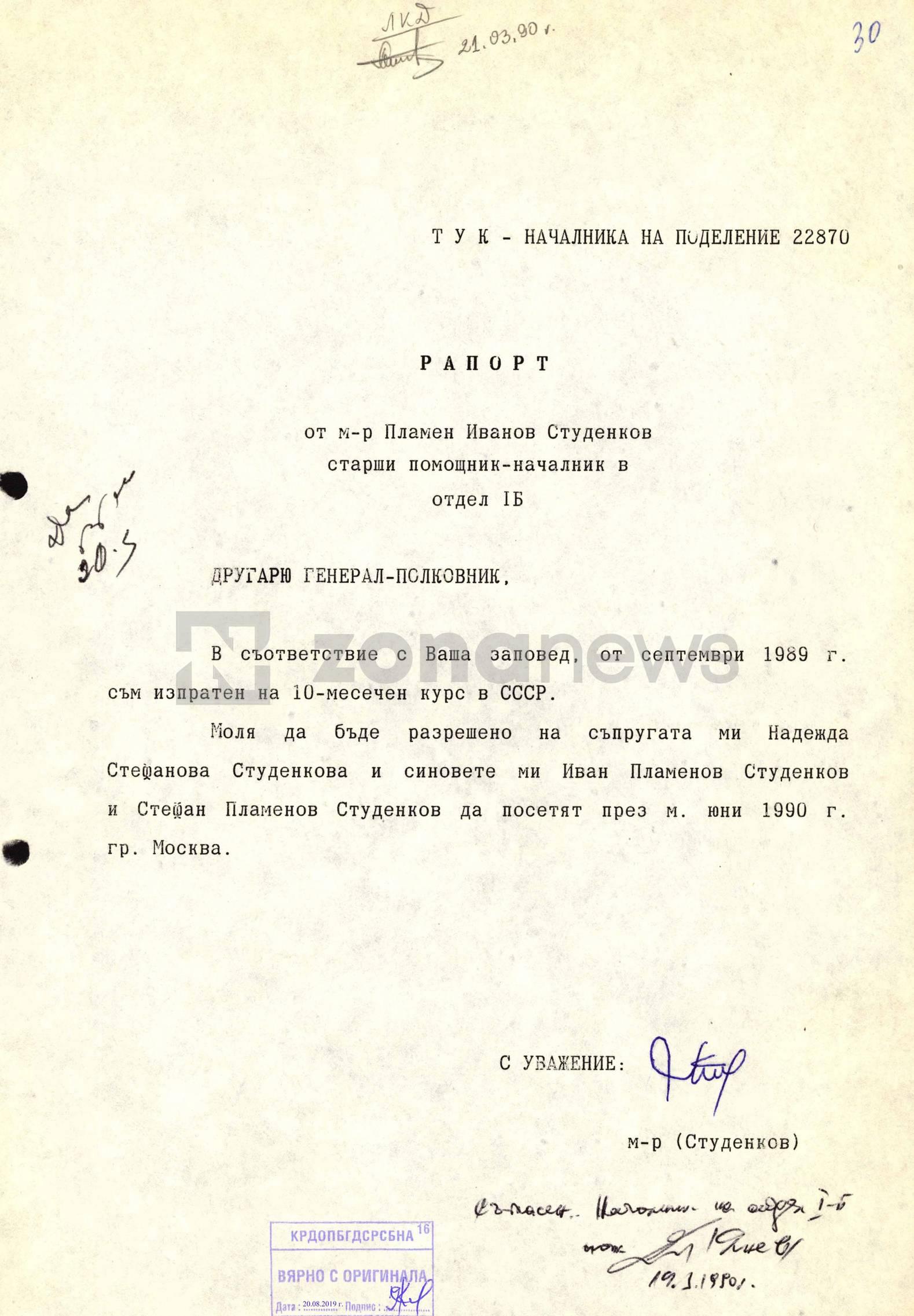 Пламен Студенков отива в школа на ГРУ през септември 1989 г.
