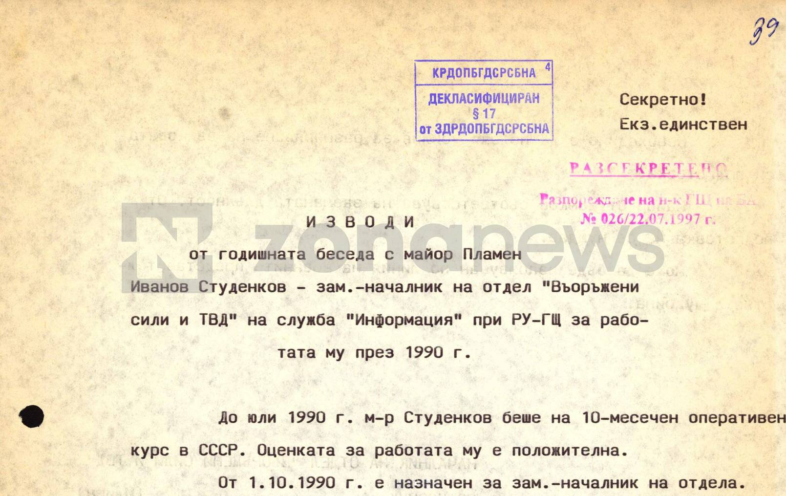 Пламен Студенков се завръща от 10-месечния курс в ГРУ през юли 1990 г.