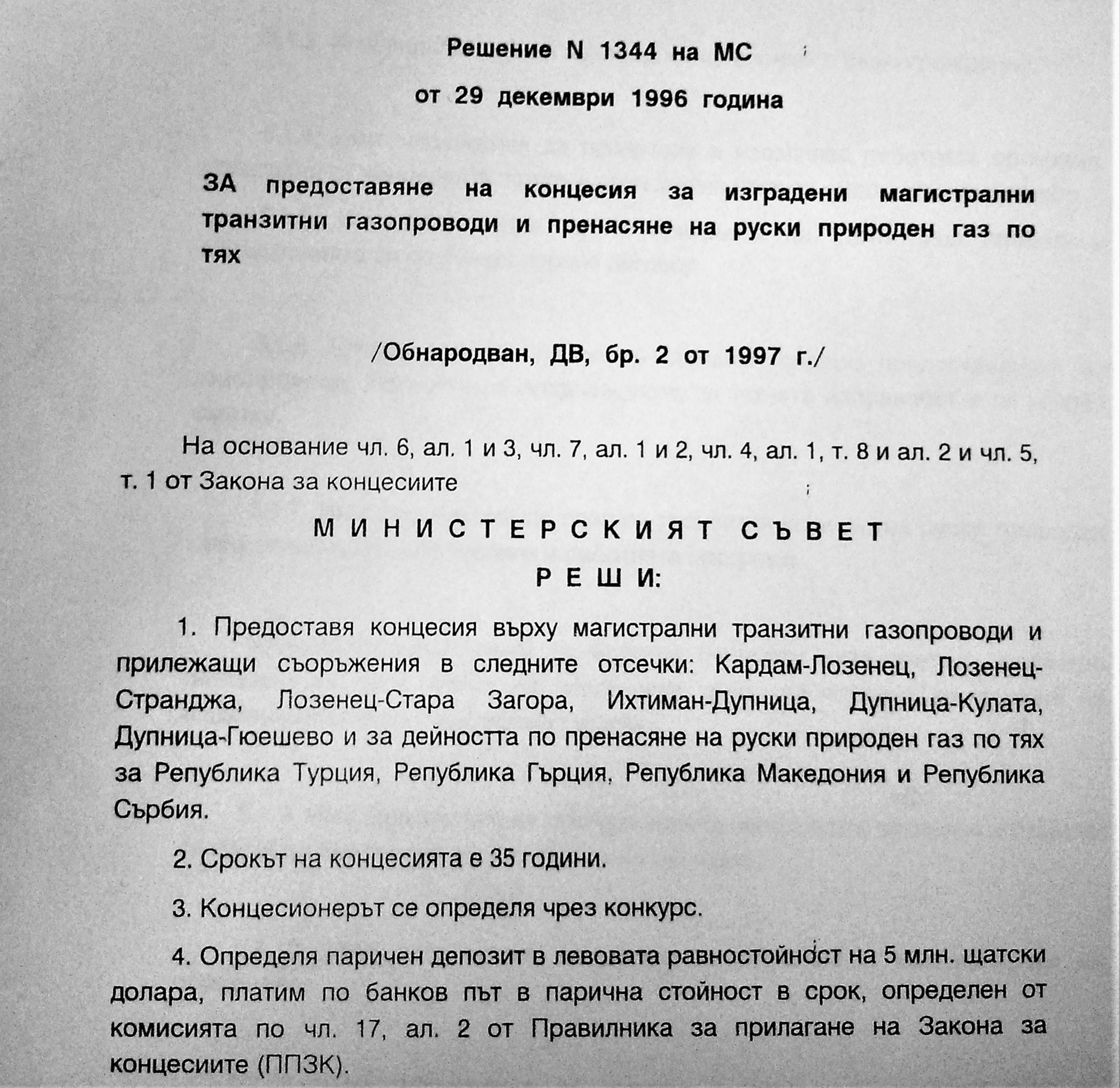 Решение 1344 за отдаване на 35-годишна концесия на построената българска газопреносна система на Русия