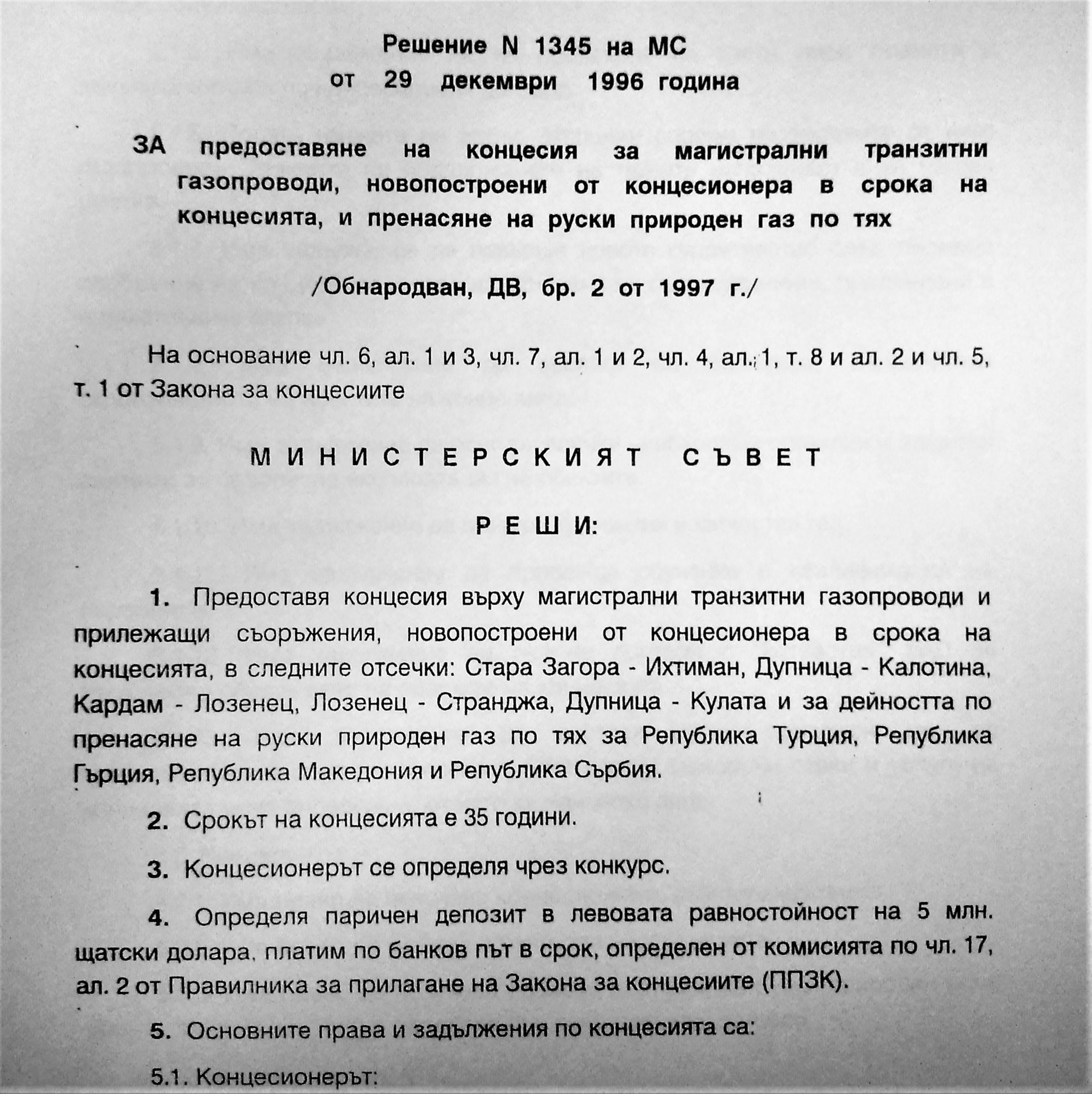 Решение 1345 за отдаване на 35-годишна концесия на новопостроената българска газопреносна система на Русия