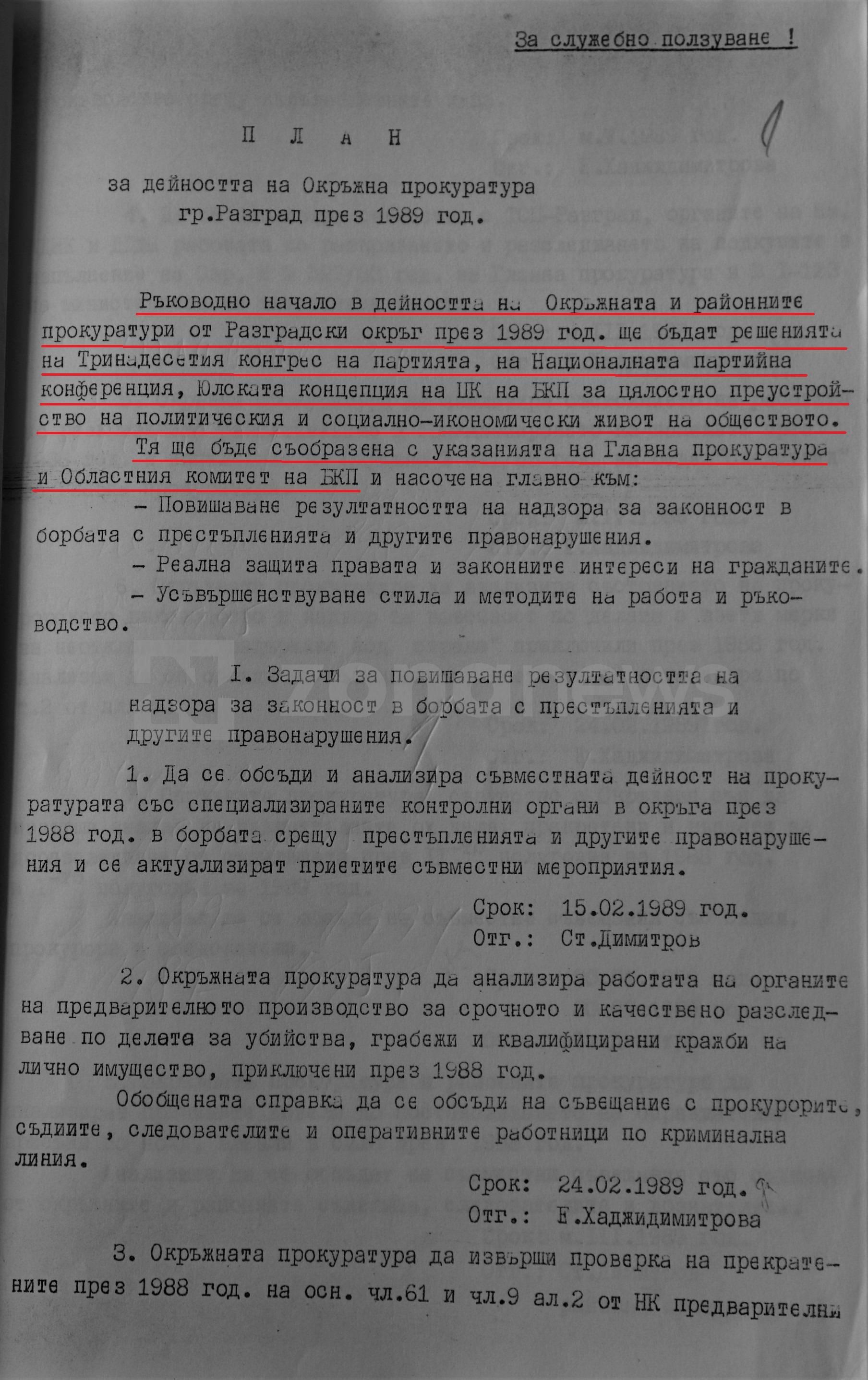 Ръководно начало в работата на Разградското районна прокуратура за указанията на Обл.комитет на БКП