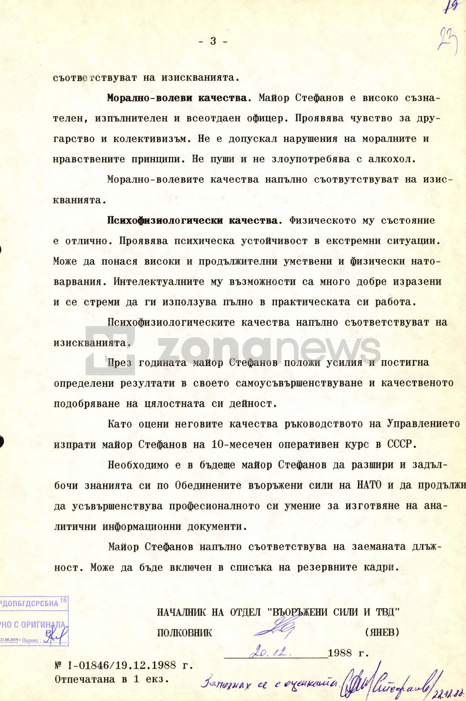 Стефан Стефанов също изкарва 10-месечен курс в школата на ГРУ в Москва