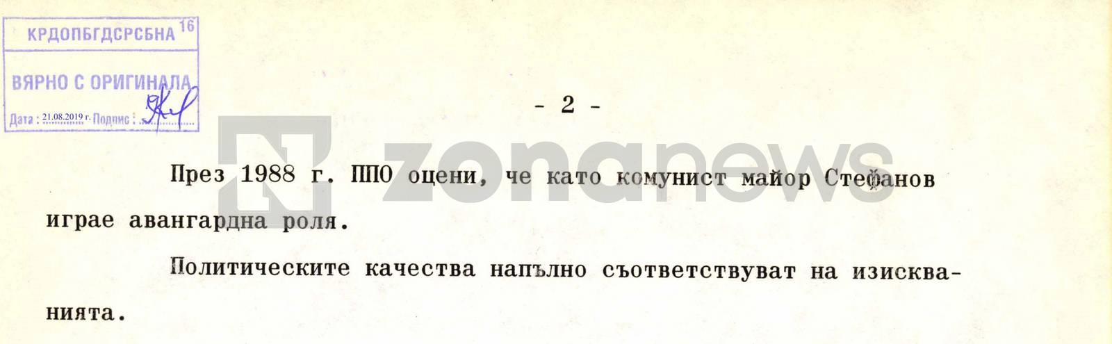 Стефанов също играел авангардна роля в първичната партийна организация