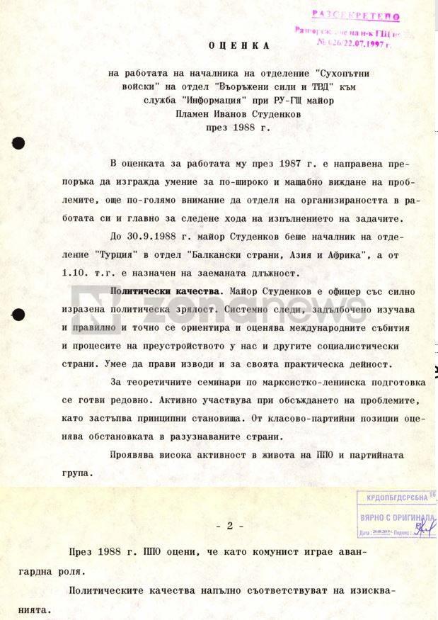 Студенков играел авангардна роля в първичната партийна организация