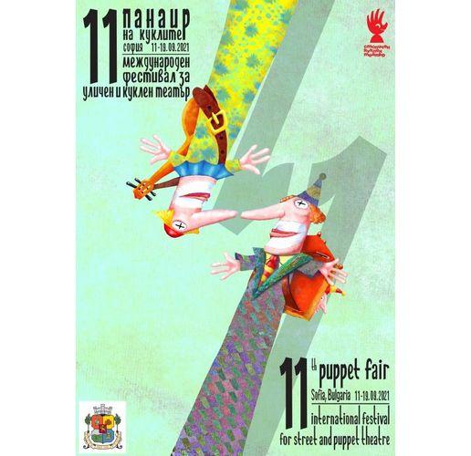Международен фестивал за уличен и куклен театър