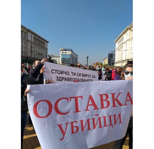 Протест на медиците