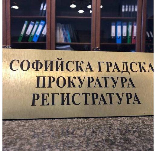 Софийска градска прокуратура