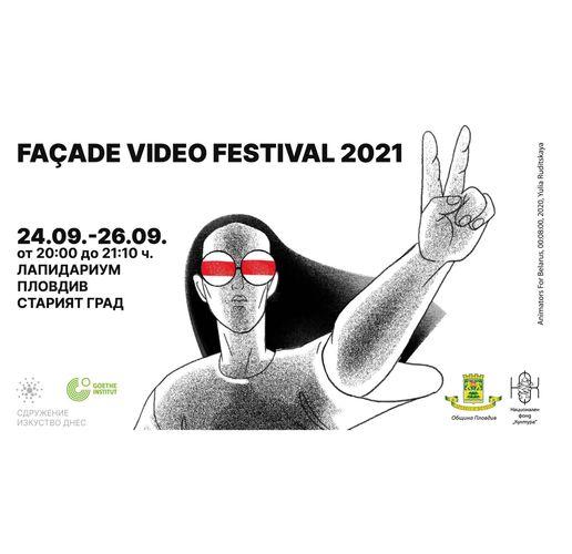 """""""Фасада видео фестивал"""" 2021"""