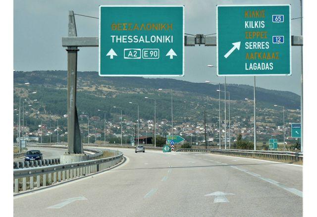 Автомагистралата към Солун