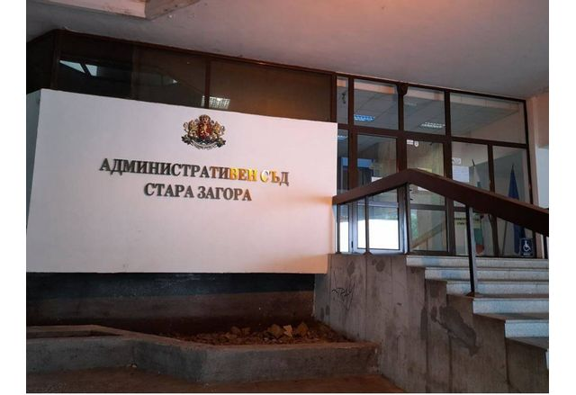 Административен съд-Стара Загора