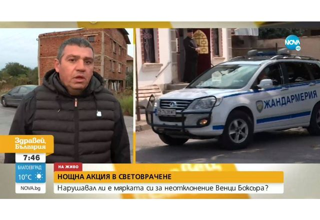 Акцията на СДВР и жандармерията в село Световрачене