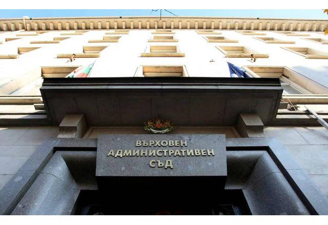Върховен административен съд
