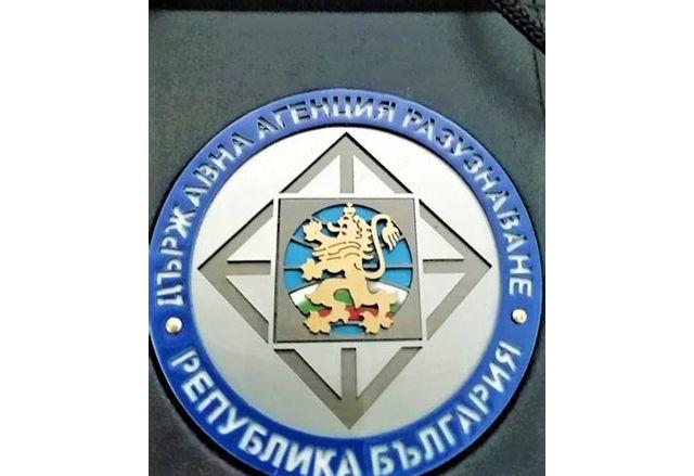 Държавна агенция Разузнаване