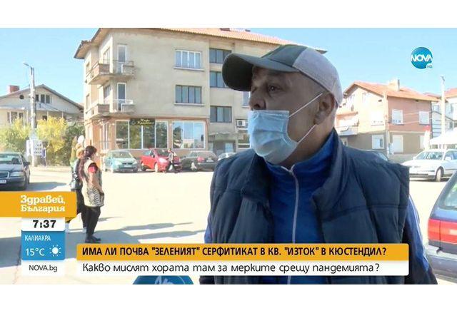 """Жител на кв. """"Изток"""" в Кюстендил"""