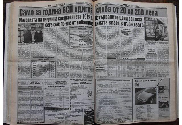 За 1 година БСП вдигна хляба от 20 на 200 лв.