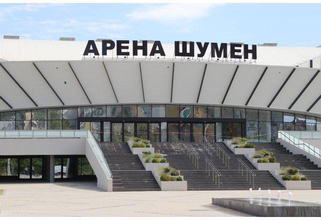 Зала Арена-Шумен
