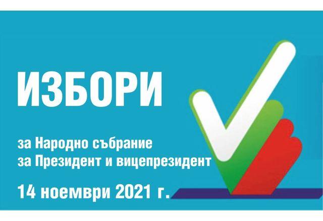 Избори за НС, президент и вицепрезидент