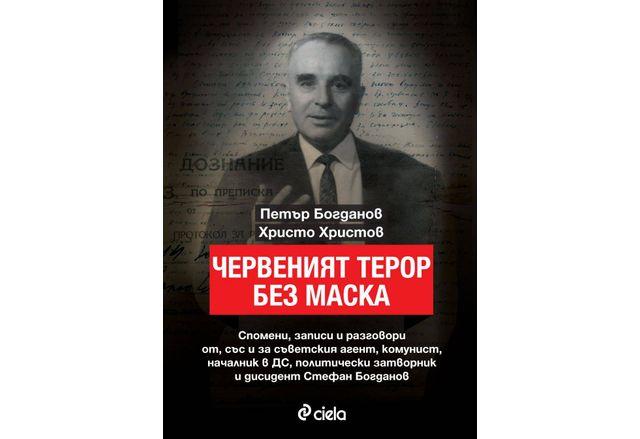 """Книгата """"Червеният терор без маска"""""""