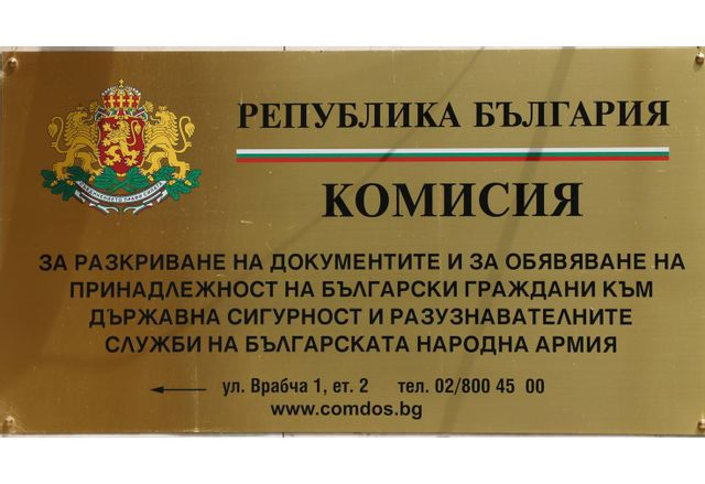 Комисия по досиетата
