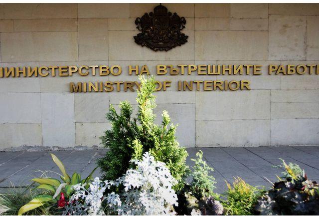 Министерство на вътрешните работи