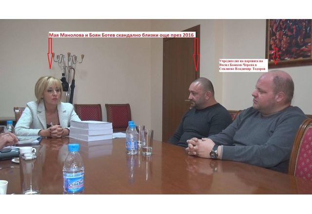 Мая Манолова с Боян Ботев и учредителят на партията на Черепа в Севлиево Владимир Тодоров, 2016 г.