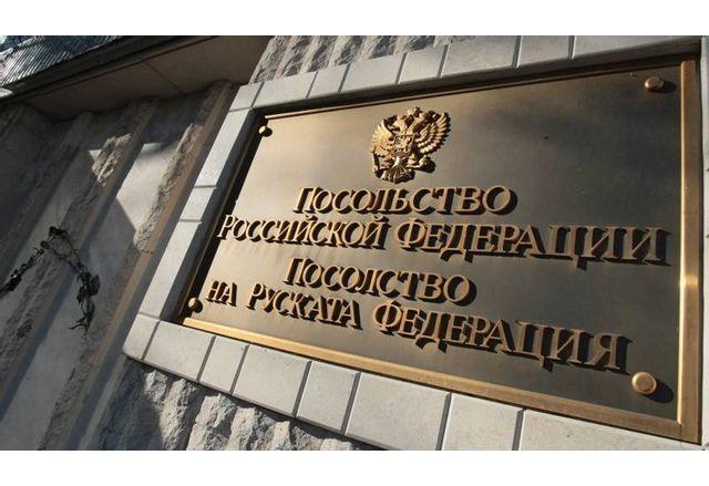 Посолството на Руската федерация