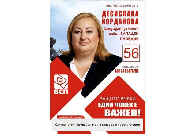 Предизборният плакат от местни избори 2019 на Десислава Йорданова
