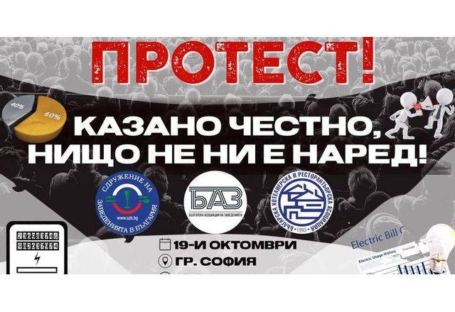 Протест на БАС на 19.10.21 г.
