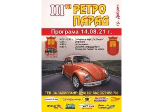 Ретро парад - Добрич