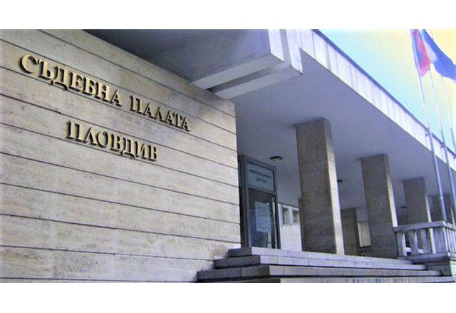 Съдебната палата в Пловдив