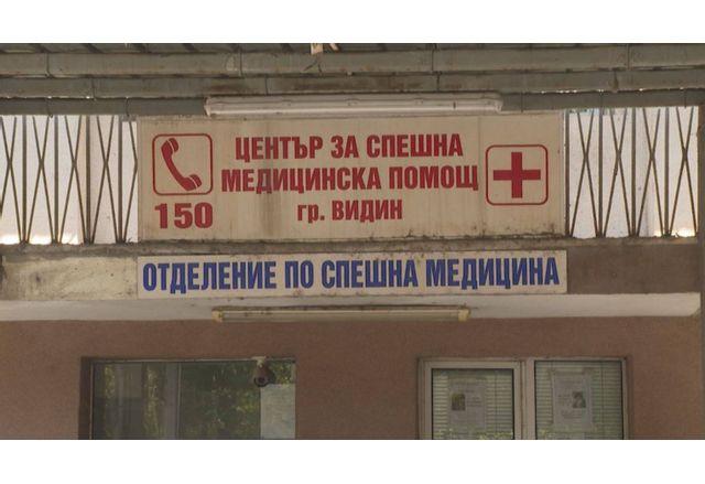 Центърът за спешна медицинска помощ във Видин