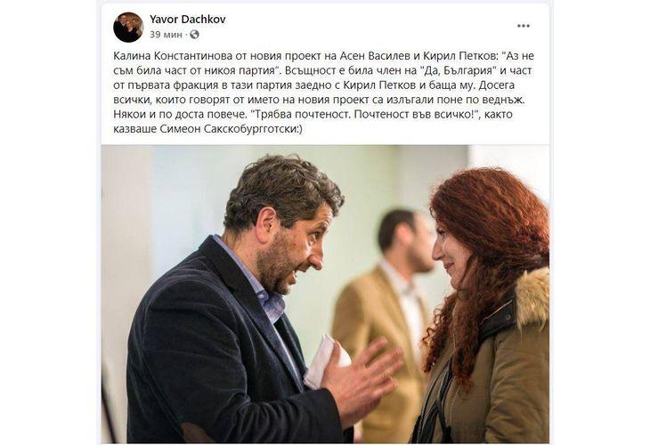 Постът на Явор Дачков
