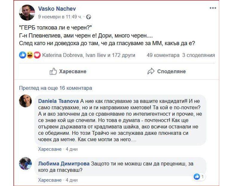 ДСБ привърженикът Васко Начев, когото описват като енергиен експерт, признава, че е гласувал за Мая Манолова 2019 г.