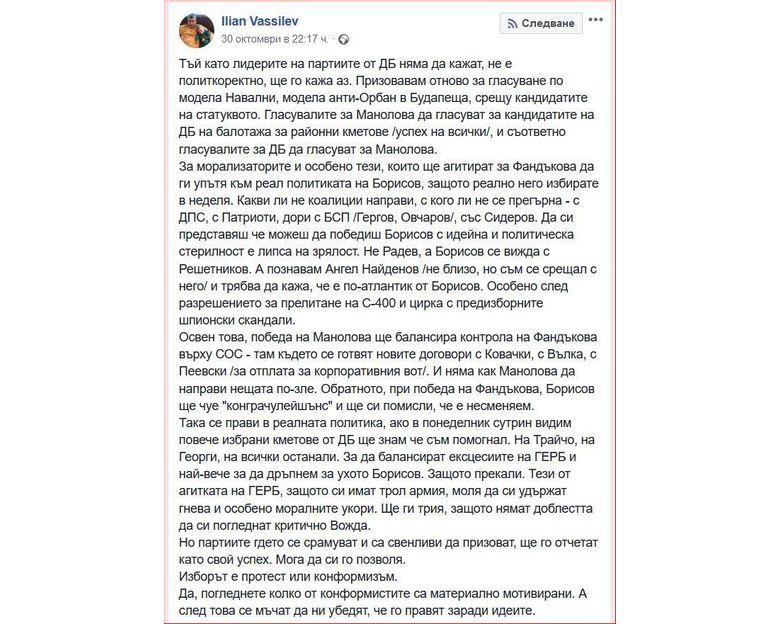 ДеБъ ченгето агент Сашо, известен още като Илиян Василев, призовава да се гласува за Манолова на 30 октомври 2019 г.