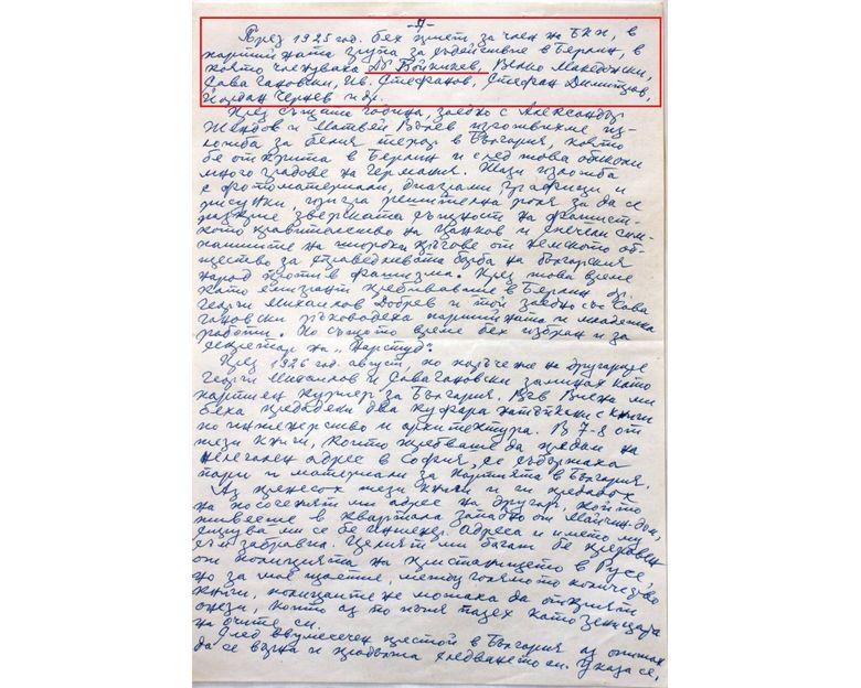 Спомени на Борис Томов за Недялко Бойкикев като член на Германската компартия и преводач в съветското посолство в Берлин